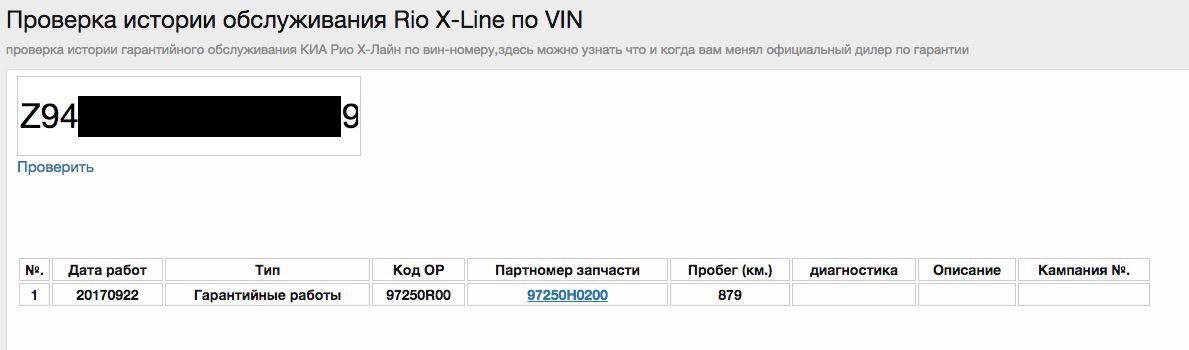 instoriya-obslujivaniya-rio-x-line.jpg